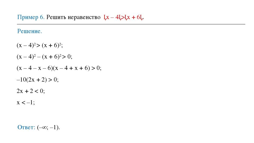 Пример 6. Решить неравенство │х – 4│>│х + 6│. Решение. Ответ: (–∞; –1). (х –...