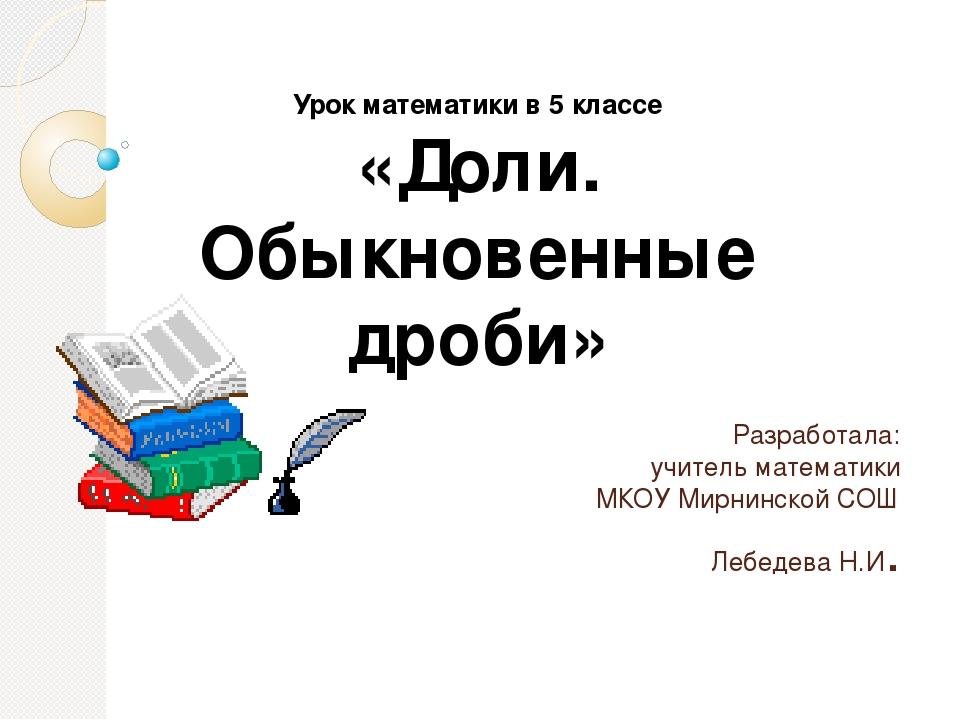 Разработала: учитель математики МКОУ Мирнинской СОШ Лебедева Н.И. Урок матема...