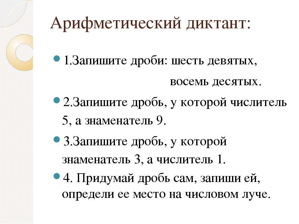 Арифметический диктант: 1.Запишите дроби: шесть девятых, восемь десятых. 2.За...