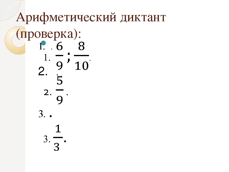 Арифметический диктант (проверка):