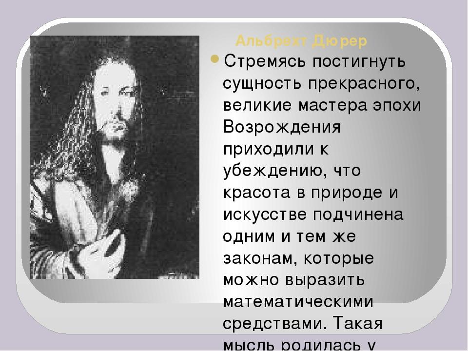 Альбрехт Дюрер Стремясь постигнуть сущность прекрасного, великие мастера эпох...