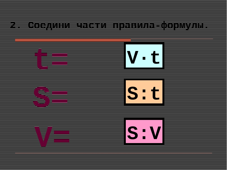 2. Соедини части правила-формулы. V·t S:t S:V S= V= t=