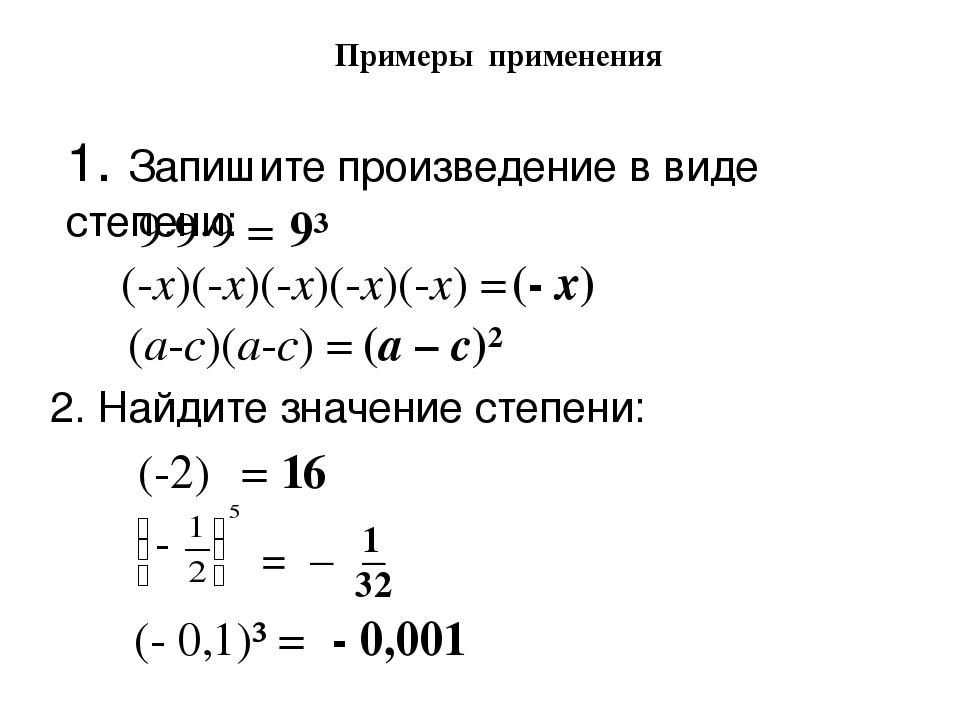 1. Запишите произведение в виде степени: Примеры применения 9·9·9 = 9³ (-х)(-...