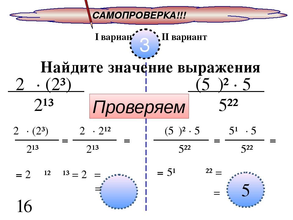 САМОПРОВЕРКА!!! I вариант II вариант 3 Найдите значение выражения 2⁵ · (2³)⁴...