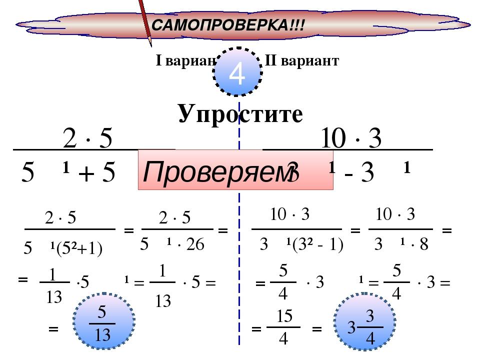 САМОПРОВЕРКА!!! I вариант II вариант 4 Упростите 2 · 5ⁿ 5ⁿ⁺¹ + 5ⁿ⁻¹ Проверяем...