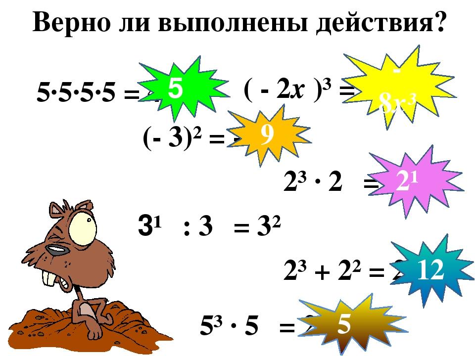 Верно ли выполнены действия? 5·5·5·5 = 4⁵ ( - 2х )³ = - 2х³ (- 3)² = - 9 2³ ·...