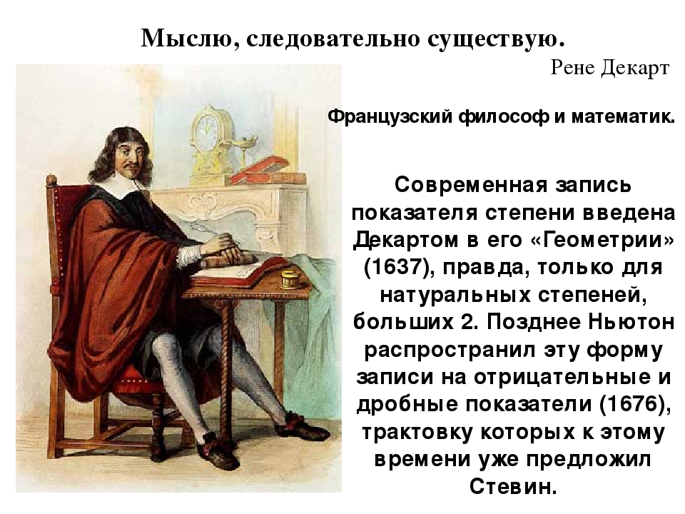 Современная запись показателя степени введена Декартом в его «Геометрии» (163...
