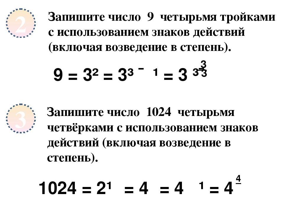 Запишите число 9 четырьмя тройками с использованием знаков действий (включая...