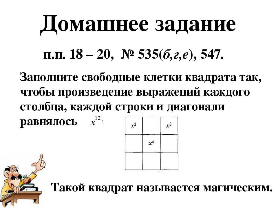 Домашнее задание п.п. 18 – 20, № 535(б,г,е), 547. Заполните свободные клетки...