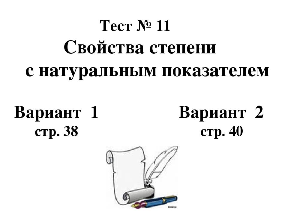 Тест № 11 Свойства степени с натуральным показателем Вариант 1 Вариант 2 стр....