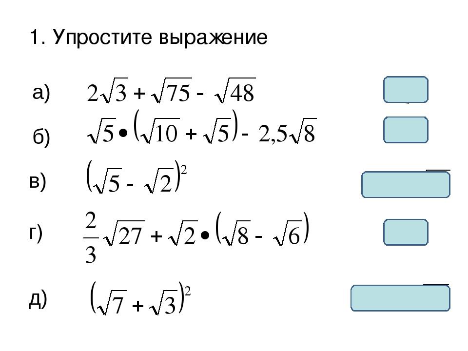 1. Упростите выражение а) б) в) г) д)