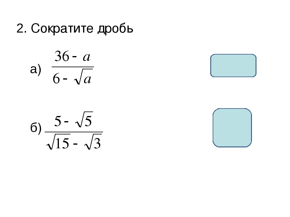 2. Сократите дробь а) б)