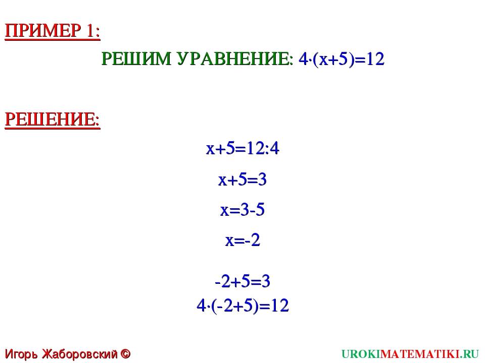 Игорь Жаборовский © 2011 UROKIMATEMATIKI.RU ПРИМЕР 1: РЕШИМ УРАВНЕНИЕ: 4∙(x+5...