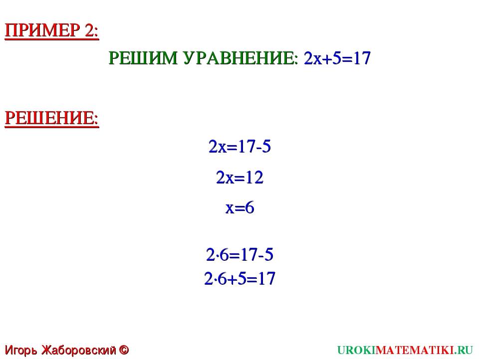 Игорь Жаборовский © 2011 UROKIMATEMATIKI.RU ПРИМЕР 2: РЕШИМ УРАВНЕНИЕ: 2x+5=1...