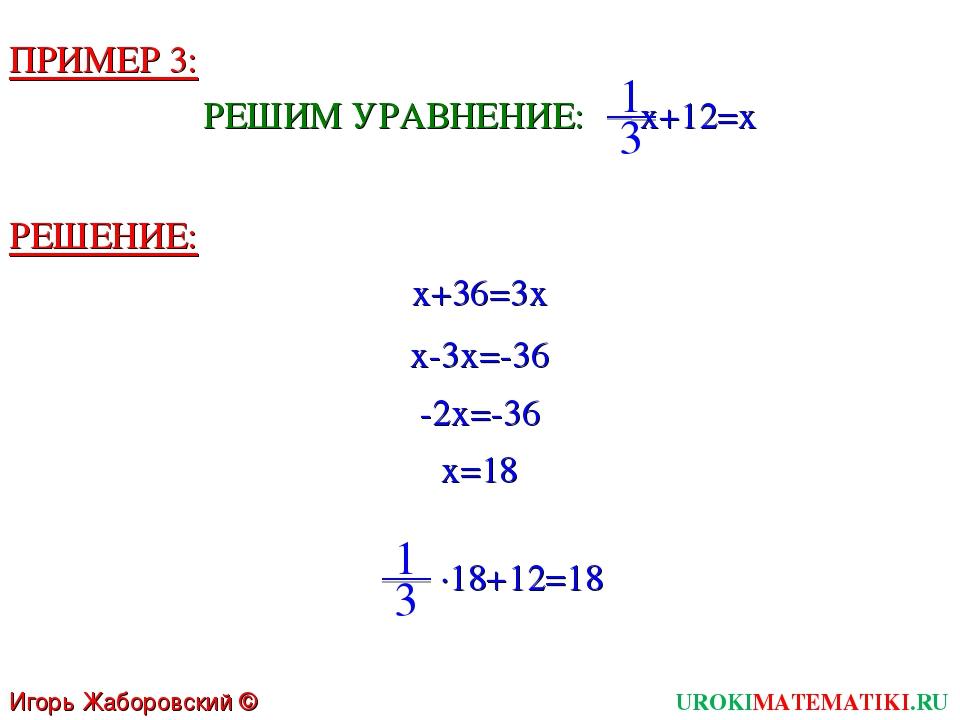 Игорь Жаборовский © 2011 UROKIMATEMATIKI.RU ПРИМЕР 3: РЕШИМ УРАВНЕНИЕ: x+12=x...