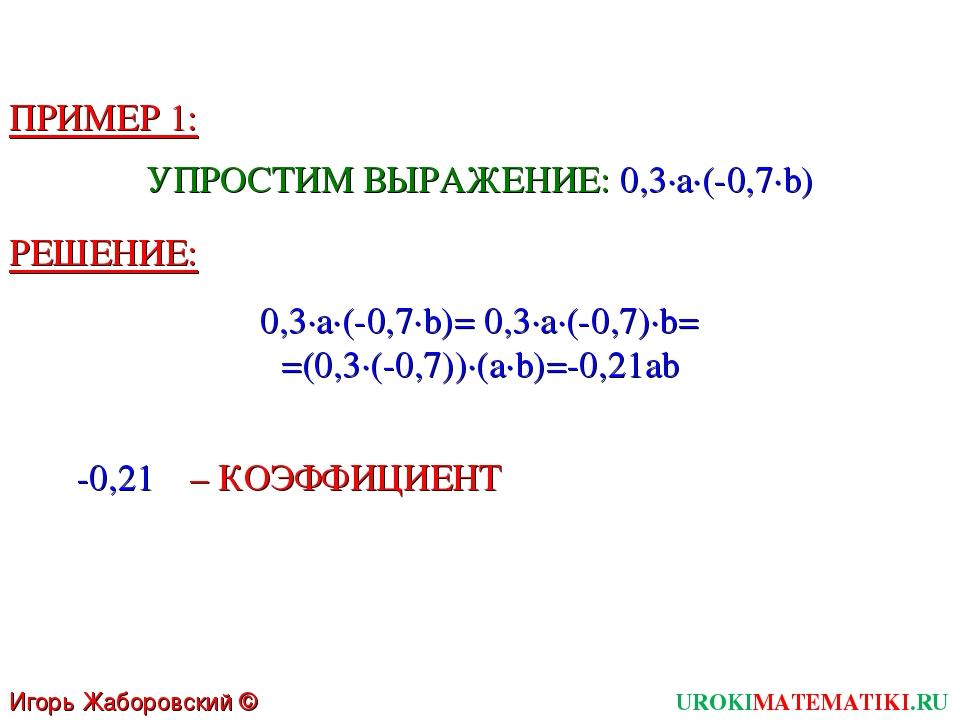 Игорь Жаборовский © 2011 UROKIMATEMATIKI.RU ПРИМЕР 1: УПРОСТИМ ВЫРАЖЕНИЕ: 0,3...