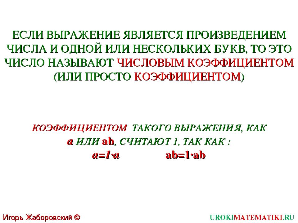 Игорь Жаборовский © 2011 UROKIMATEMATIKI.RU ЕСЛИ ВЫРАЖЕНИЕ ЯВЛЯЕТСЯ ПРОИЗВЕДЕ...