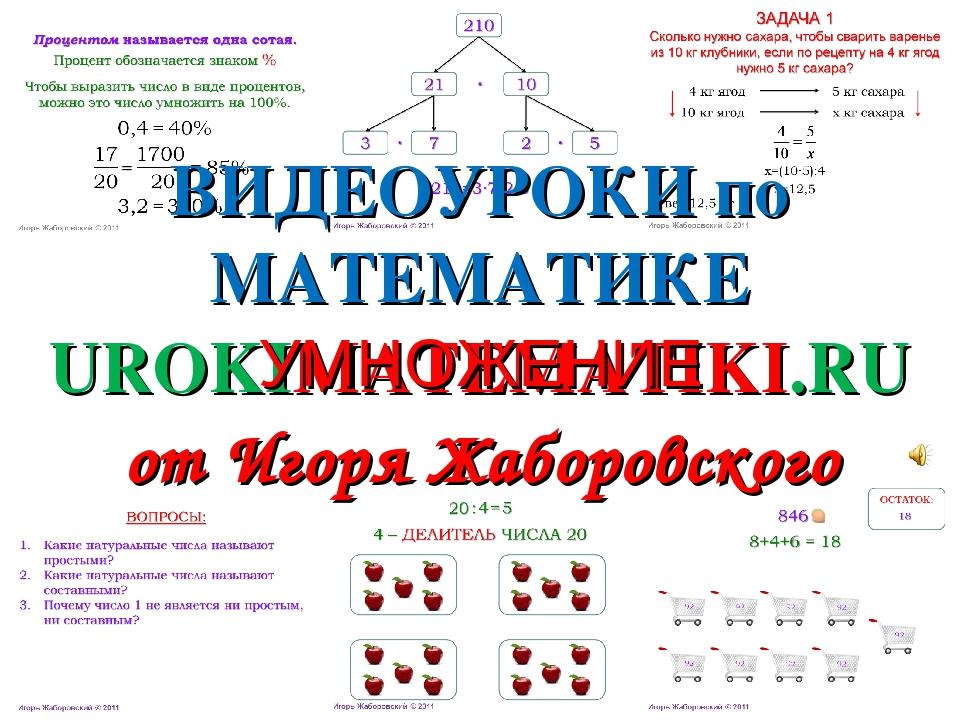 UROKIMATEMATIKI.RU УМНОЖЕНИЕ ВИДЕОУРОКИ по МАТЕМАТИКЕ от Игоря Жаборовского