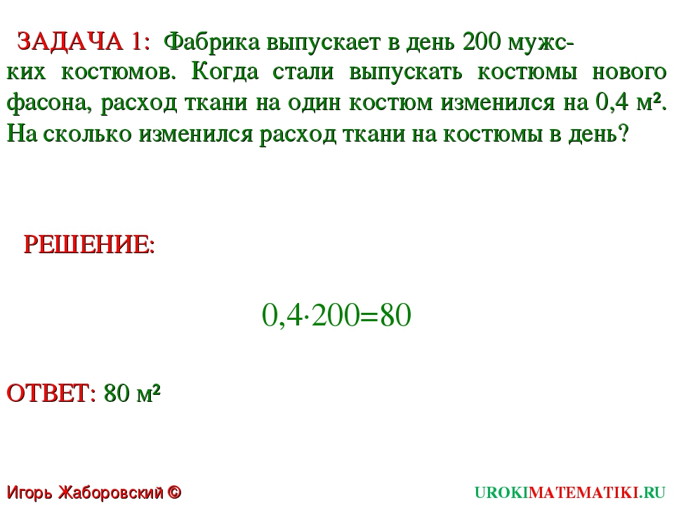 Игорь Жаборовский © 2011 UROKIMATEMATIKI.RU ЗАДАЧА 1: Фабрика выпускает в ден...
