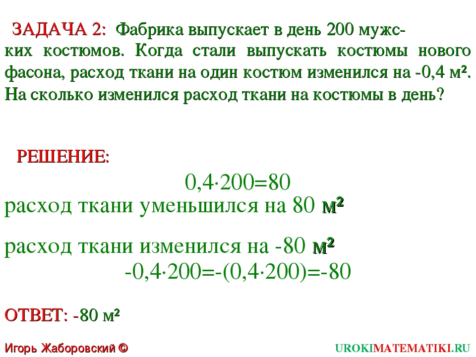Игорь Жаборовский © 2011 UROKIMATEMATIKI.RU ЗАДАЧА 2: Фабрика выпускает в ден...