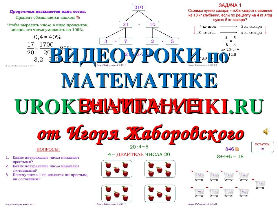 UROKIMATEMATIKI.RU ВЫЧИТАНИЕ ВИДЕОУРОКИ по МАТЕМАТИКЕ от Игоря Жаборовского