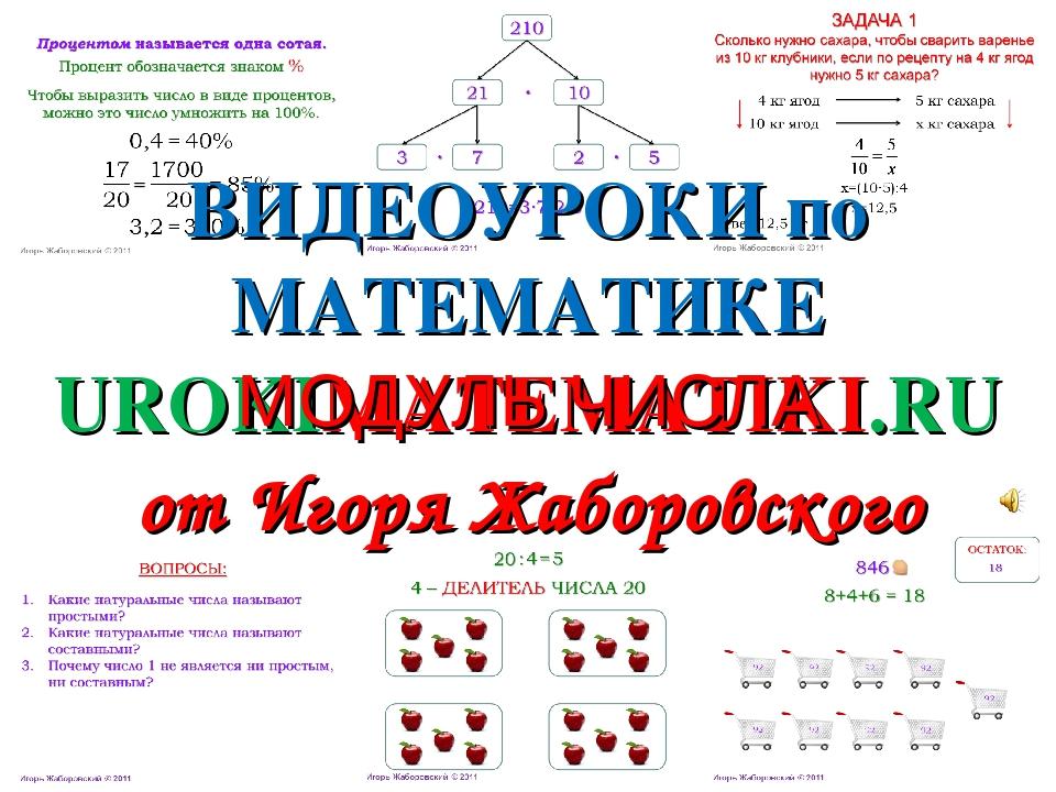 UROKIMATEMATIKI.RU МОДУЛЬ ЧИСЛА ВИДЕОУРОКИ по МАТЕМАТИКЕ от Игоря Жаборовского