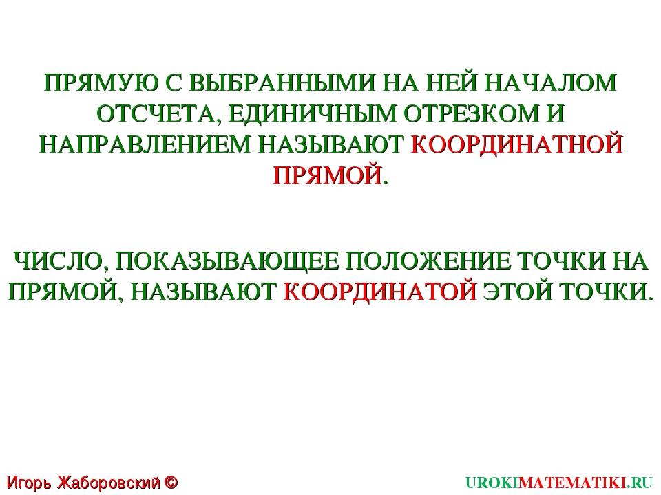 Игорь Жаборовский © 2011 UROKIMATEMATIKI.RU ПРЯМУЮ С ВЫБРАННЫМИ НА НЕЙ НАЧАЛО...