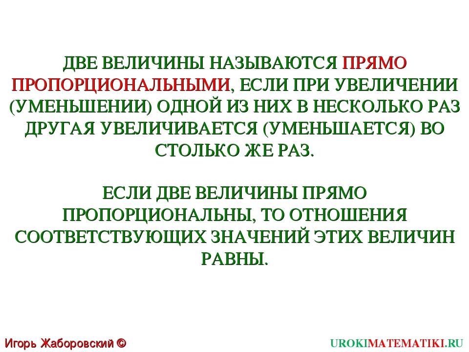 Игорь Жаборовский © 2011 UROKIMATEMATIKI.RU ДВЕ ВЕЛИЧИНЫ НАЗЫВАЮТСЯ ПРЯМО ПРО...
