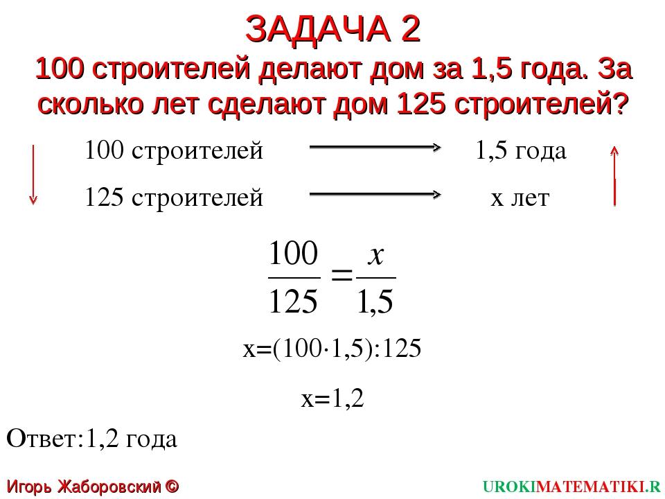 Решение задач прямая и обратная пропорциональность презентация химия 8 класс решение задач моль