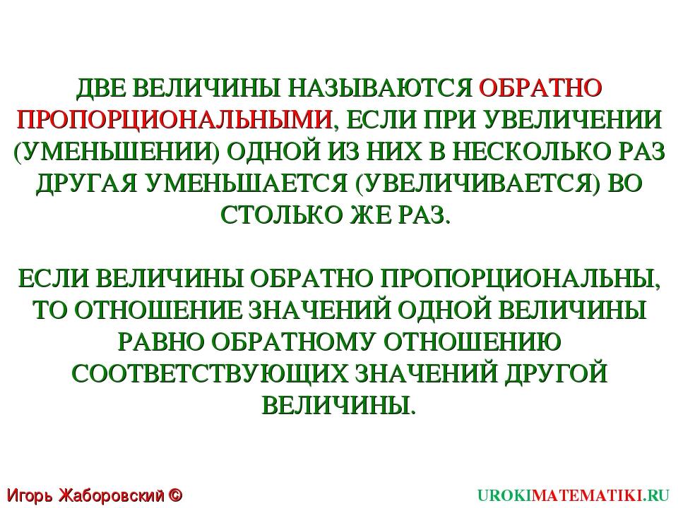 Игорь Жаборовский © 2011 UROKIMATEMATIKI.RU ДВЕ ВЕЛИЧИНЫ НАЗЫВАЮТСЯ ОБРАТНО П...