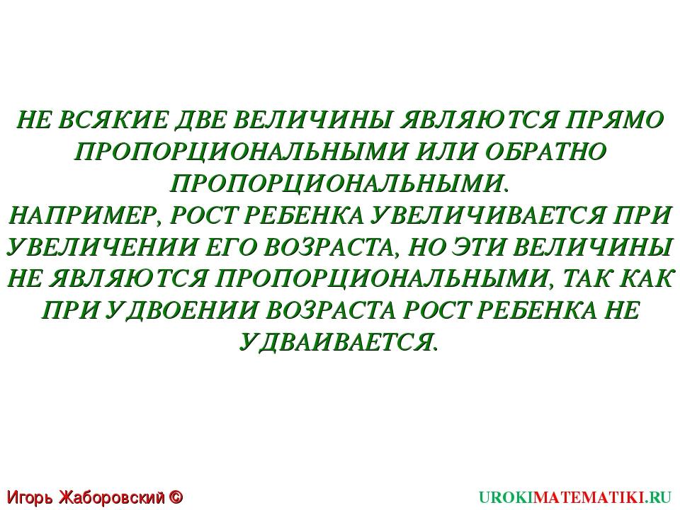 Игорь Жаборовский © 2011 UROKIMATEMATIKI.RU НЕ ВСЯКИЕ ДВЕ ВЕЛИЧИНЫ ЯВЛЯЮТСЯ П...