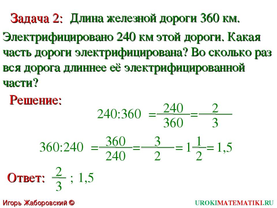 Игорь Жаборовский © 2011 Задача 2: Длина железной дороги 360 км. Электрифицир...
