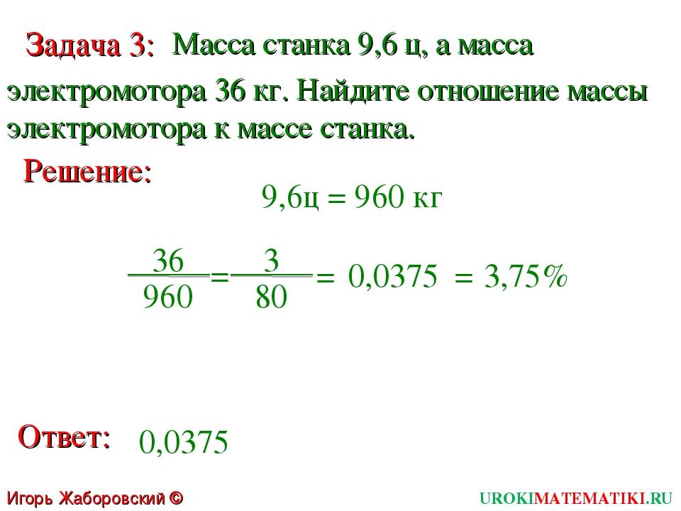 Игорь Жаборовский © 2011 Задача 3: Масса станка 9,6 ц, а масса электромотора...