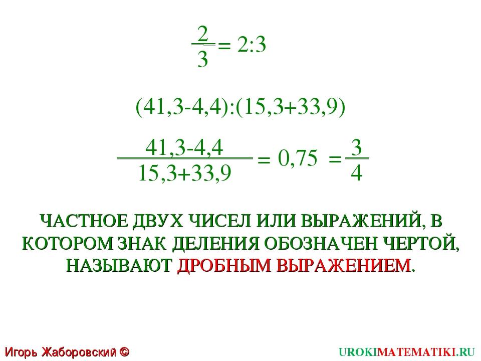 Игорь Жаборовский © 2011 UROKIMATEMATIKI.RU 2 3 = 2:3 41,3-4,4 15,3+33,9 (41,...