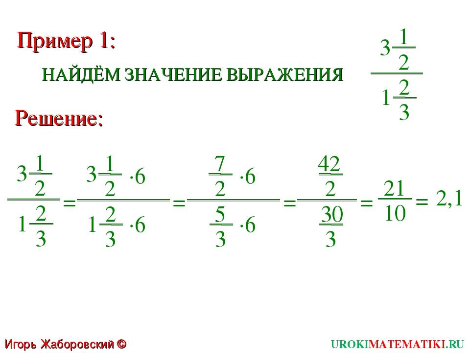 1 2 Игорь Жаборовский © 2011 UROKIMATEMATIKI.RU Пример 1: НАЙДЁМ ЗНАЧЕНИЕ ВЫР...
