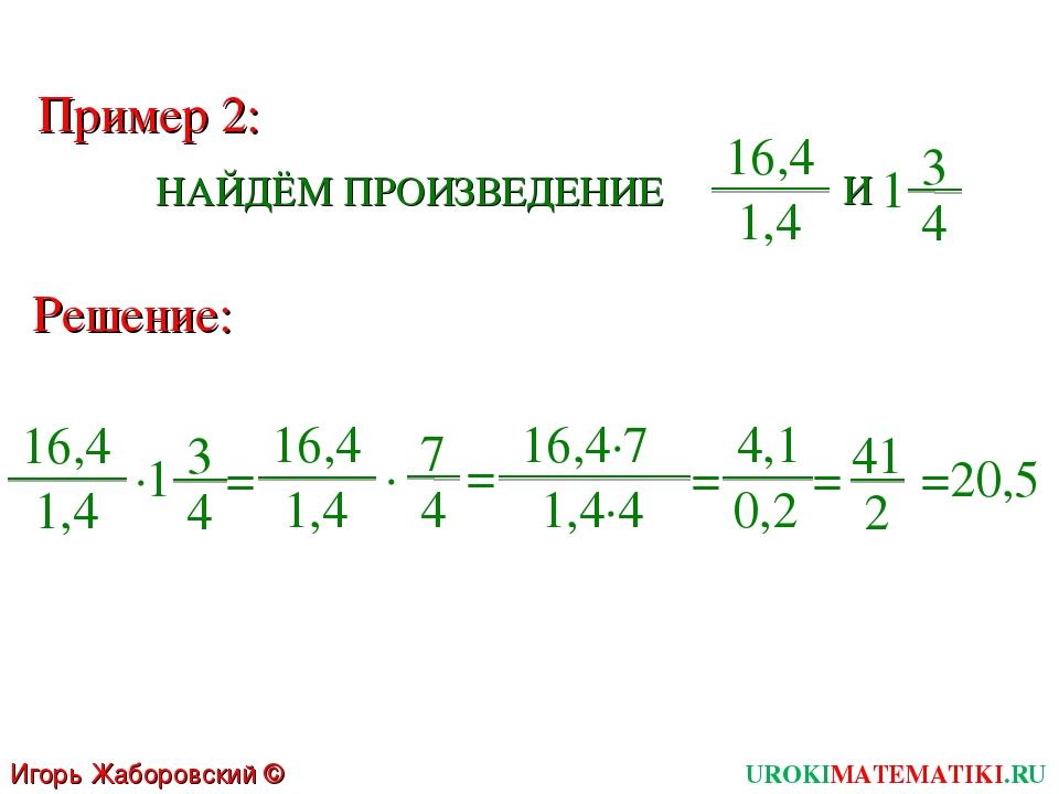 Игорь Жаборовский © 2011 UROKIMATEMATIKI.RU Пример 2: НАЙДЁМ ПРОИЗВЕДЕНИЕ 16,...