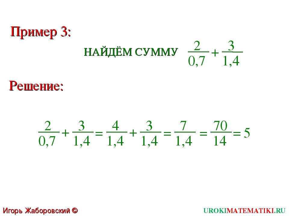 Игорь Жаборовский © 2011 UROKIMATEMATIKI.RU Пример 3: НАЙДЁМ СУММУ + Решение:...