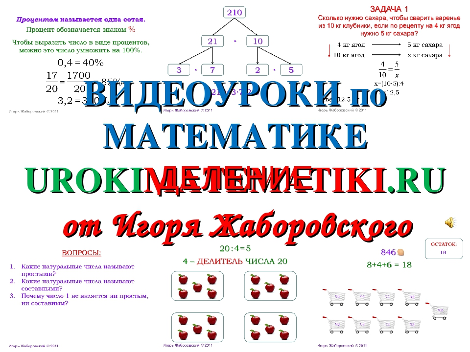 UROKIMATEMATIKI.RU ДЕЛЕНИЕ ВИДЕОУРОКИ по МАТЕМАТИКЕ от Игоря Жаборовского