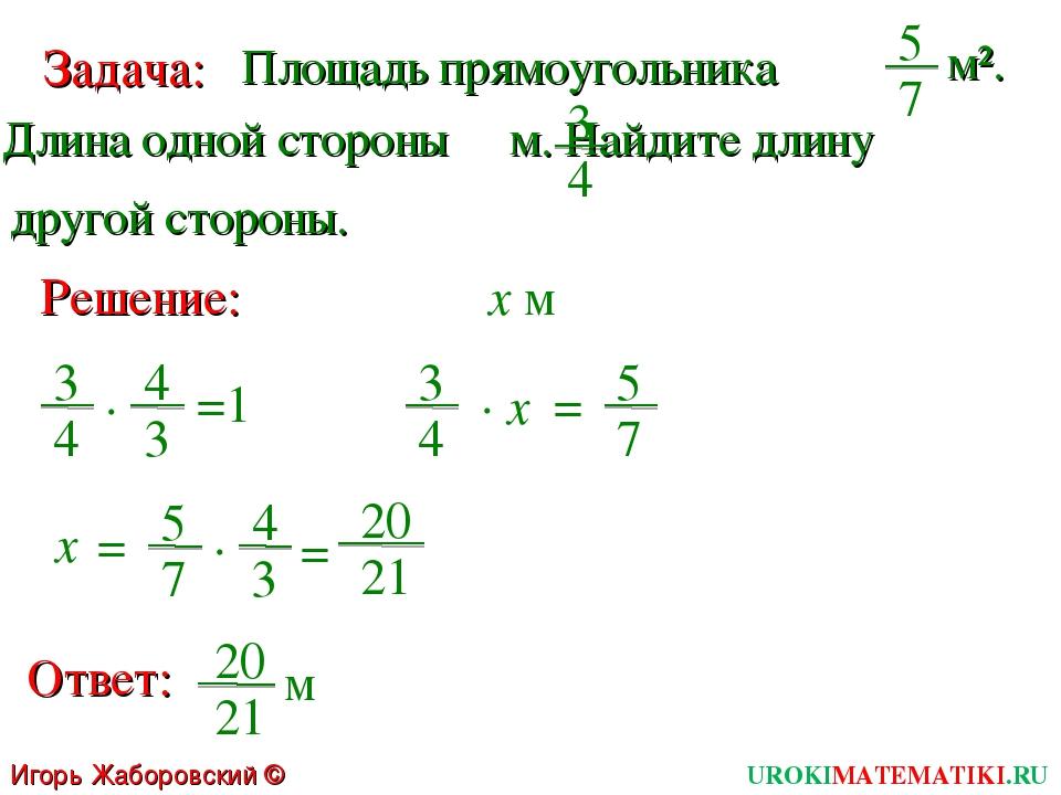 Игорь Жаборовский © 2011 Задача: Площадь прямоугольника 5 7 Длина одной сторо...