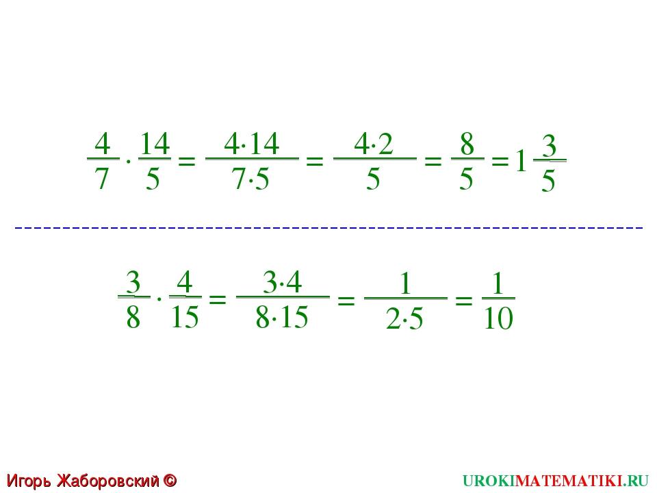 UROKIMATEMATIKI.RU Игорь Жаборовский © 2011 4 7 ∙ 1 3 5 = 14 5 = 4∙14 7∙5 = 4...