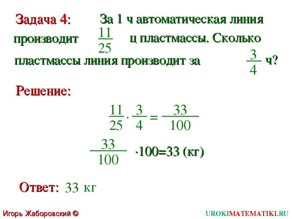 UROKIMATEMATIKI.RU Игорь Жаборовский © 2011 Задача 4: За 1 ч автоматическая л...