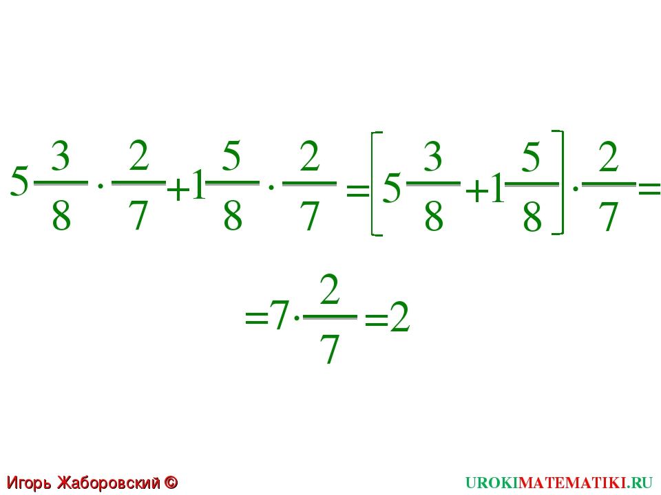 5 3 8 ∙ 2 7 + 5 8 ∙ 2 7 UROKIMATEMATIKI.RU Игорь Жаборовский © 2011 = 5 3 8 +...