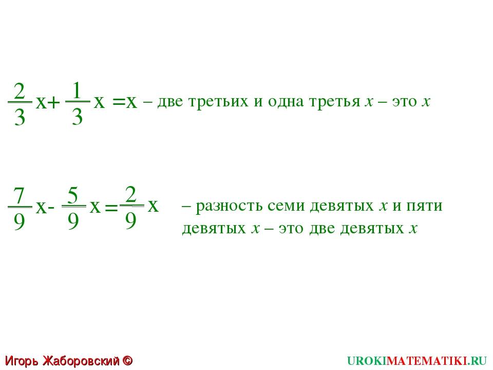 UROKIMATEMATIKI.RU Игорь Жаборовский © 2011 2 3 x+ 1 3 x =x – две третьих и о...