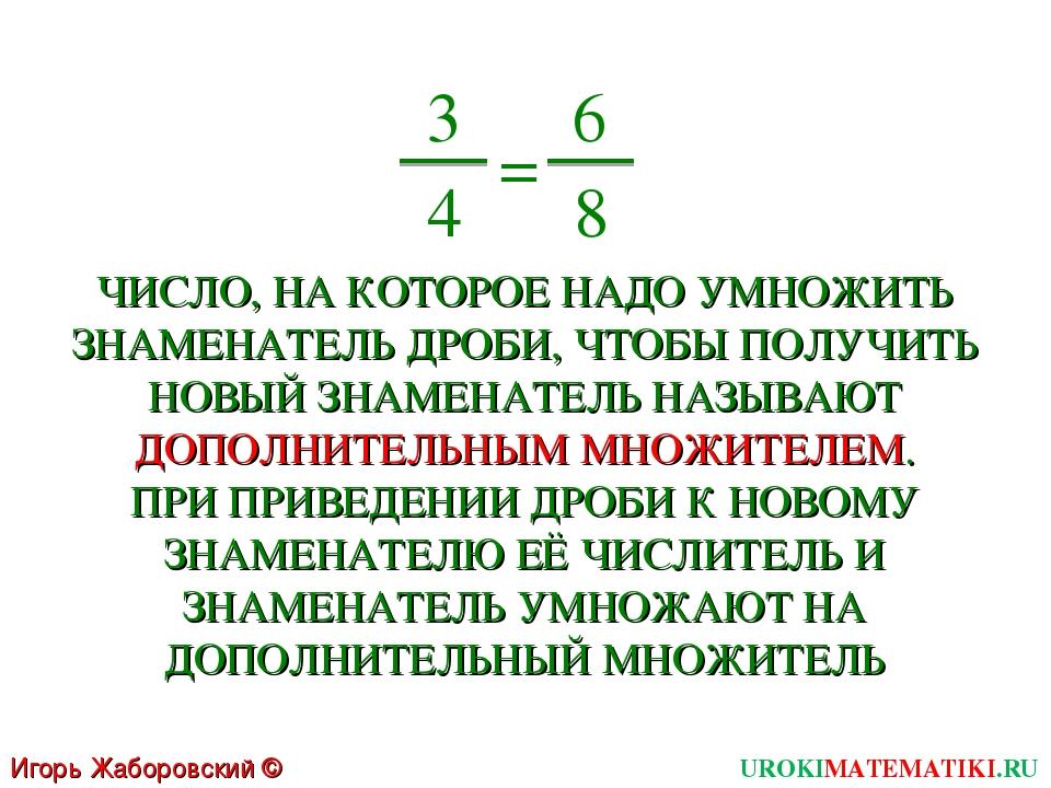 UROKIMATEMATIKI.RU Игорь Жаборовский © 2011 3 4 = 6 8 ЧИСЛО, НА КОТОРОЕ НАДО...
