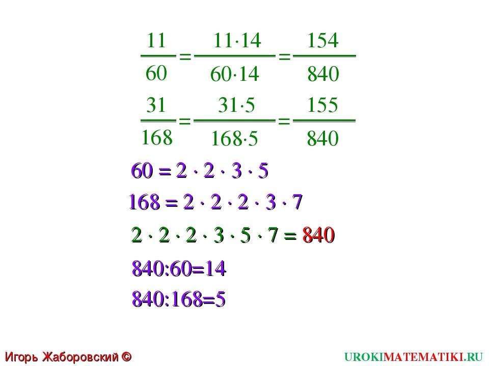 Игорь Жаборовский © 2011 60 = 2 ∙ 2 ∙ 3 ∙ 5 UROKIMATEMATIKI.RU 11 60 31 168 1...