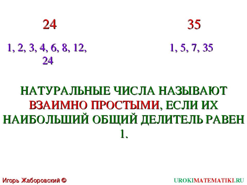 24 35 Игорь Жаборовский © 2011 1, 2, 3, 4, 6, 8, 12, 24 1, 5, 7, 35 НАТУРАЛЬН...