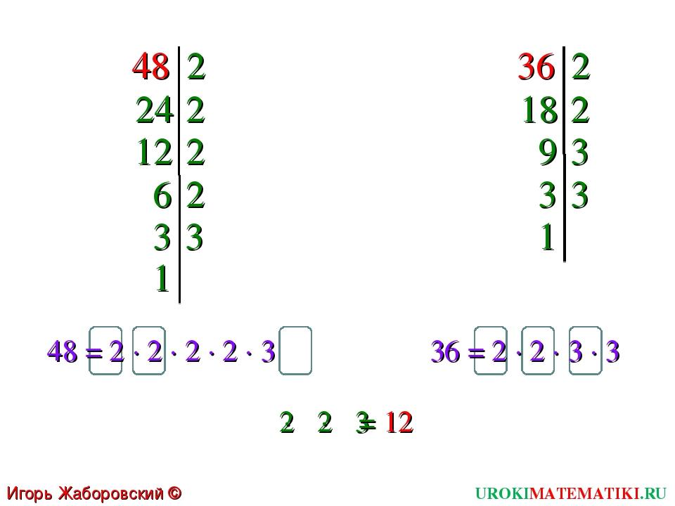 48 Игорь Жаборовский © 2011 2 24 2 12 2 6 2 3 3 1 36 2 18 2 9 3 3 3 1 48 = 2...