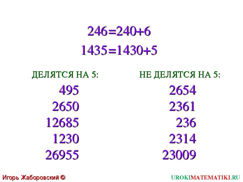 246 =240+6 1435 =1430+5 495 2650 12685 1230 26955 ДЕЛЯТСЯ НА 5: 2654 2361 236...