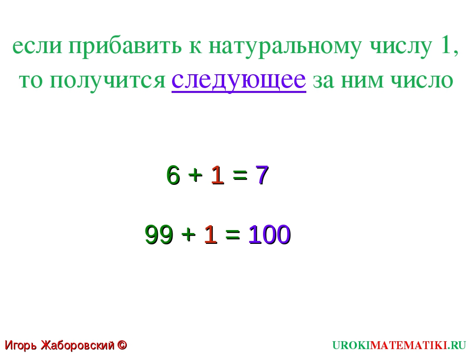 если прибавить к натуральному числу 1, то получится следующее за ним число 6...