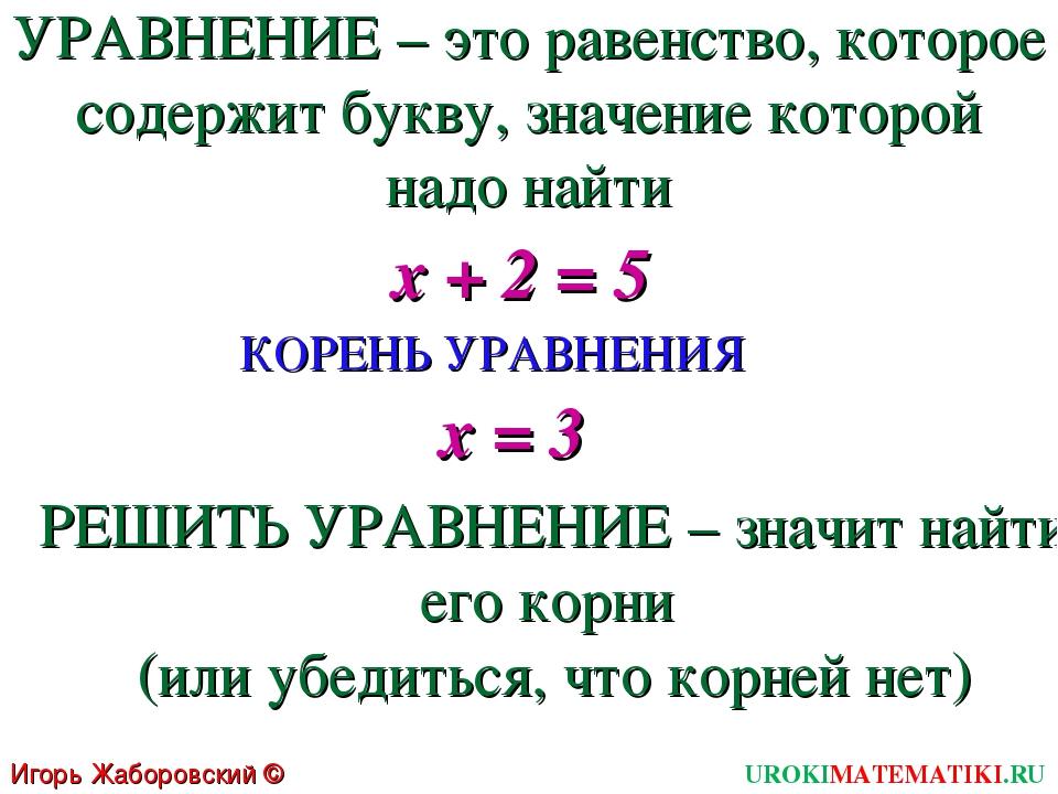 УРАВНЕНИЕ – это равенство, которое содержит букву, значение которой надо найт...